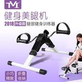 美腿腳踏機腿部訓練器懶人自行車康復訓練折疊家用迷你健身車 踏步機 開學季特惠減88