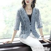 丹慕同款鏤空蕾絲小西裝外套女2019夏季新款五分袖薄款修身小西服 完美居家