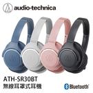 【94號鋪】日本鐵三角 ATH-SR30BT藍牙無線耳罩式耳機 新上市 可70個小時無線聆聽