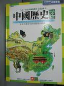 【書寶二手書T8/少年童書_XDK】中國歷史一本通_幼福編輯部