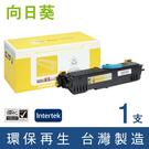 向日葵 for EPSON S050523 黑色環保碳粉匣 /適用 EPSON AcuLaser M1200