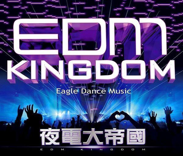 夜電大帝國  CD 雙片裝  V.A.   EDM KINGDOM (購潮8)