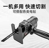 新北現貨電鑽變電鋸往複鋸轉換頭小型手持家用多功能電動木工鋸馬刀鋸