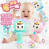 嬰兒搖鈴玩具0-1歲手抓握可啃咬兒童寶寶男孩女孩3-6-12個月益智7【跨店滿減】