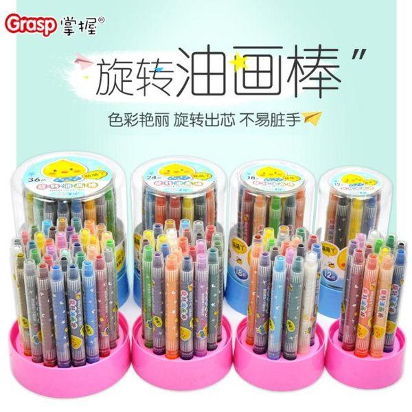 兒童旋轉蠟筆安全無毒可水洗24色36絲滑油畫棒幼兒園彩色畫筆批發【奇貨居】