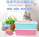 波奇貓砂盆經濟型貓廁所貓沙盆送貓砂鏟半封閉貓砂盆顏色隨機T【中秋節】