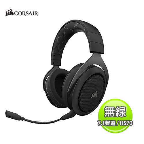 Corsair 海盜 HS70 7.1 聲道 電競 無線 耳機 麥克風-黑