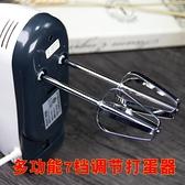 打蛋器 打蛋器電動家用小型手持自動打蛋機奶油打發器攪拌和面烘焙工具套 交換禮物