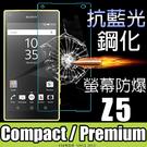 E68精品館 9H 護眼 抗藍光 鋼化玻璃 索尼 SONY Z5 Compact 4.6吋/premium 5.5吋 保護貼 鋼化膜 貼膜 鋼膜