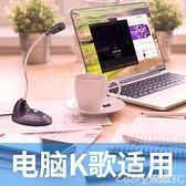 麥克風電腦麥克風話筒臺式筆記本主播家用游戲K歌語音聊天錄音上課【99免運】