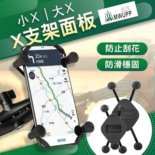 五匹 MWUPP X支架面板 機車手機架 摩托車手機架 機車支架 手機架 手機夾 導航架 機車配件 X面板