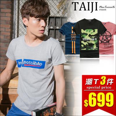 特價商品‧潮流短T任選3件699元【MF3699】-TAIJI-