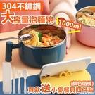 304不鏽鋼泡麵碗 便當盒 環保餐具 大容量 防燙碗 帶蓋餐具便當盒 泡麵碗 密封隔熱碗【RS1168】