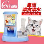 寵物貓狗自動喂食器投食喂水器 兩用款       SQ7177『寶貝兒童裝』TW