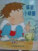 【書寶二手書T8/少年童書_ZER】漢堡小精靈_巴布葛拉漢