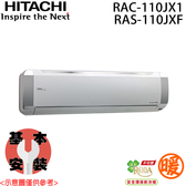 【HITACHI日立】15-18坪 變頻分離式單冷冷氣 RAC-110JX1 / RAS-110JXF 免運費 送基本安裝
