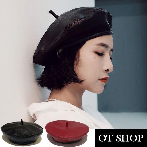OT SHOP 帽子素色皮革貝雷帽 畫家帽 南瓜帽 韓版英倫時尚質感 帽圍可調 現貨2色。黑色/紅色。C2032