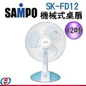 【信源】12吋【SAMPO聲寶 機械式桌扇】 SK-FD12/SKFD12