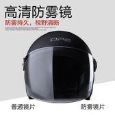 DFG摩托車頭盔男電瓶電動車女四季通用半盔冬季保暖半覆式安全帽