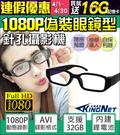 【台灣安防】監視器 1080P 偽裝眼鏡型 蒐證 針孔攝影機 1920x1080 支援32GB 密錄 監視器 送16G
