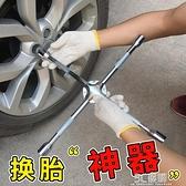 汽車輪胎扳手車載十字架套筒省力拆卸換胎神器工具維修螺絲小車用 3C優購HM