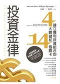 (二手書)投資金律:建立獲利投資組合的四大關鍵和十四個關卡