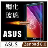 華碩 ASUS ZenPad 8.0 (Z380KL/Z380KNL) 8吋 9H硬度鋼化玻璃保護貼