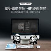 電腦音響usb2.0小音箱臺式機筆記本有線外接家用【3C玩家】【3C玩家】