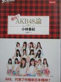 【書寶二手書T6/社會_NEK】態度!AKB48論_小林善紀