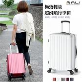 日本A.L.I 24吋 行李箱 旅行箱 輕量拉鍊箱 飛機輪 6008-24