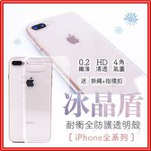 [送贈品] iPhone冰晶盾防摔殼【實拍測試+摔給你看】D34 5S SE 6S 6S+ i7 i7+ 冰晶盾/保護/手機殼