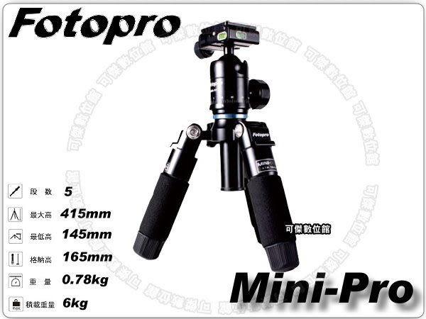 FOTOPRO Mini Pro 專業迷你腳架 湧蓮公司貨 小腳架 MINI-PRO 球型雲台 24期0利率 免運 可傑