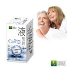 COMEZE康澤 舒沛液態鈣軟膠囊(100粒/瓶)