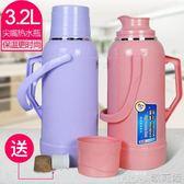 保溫壺 熱水瓶家用暖壺學生用宿舍暖瓶大容量開水瓶塑料保溫瓶水壺皮茶瓶 歌莉婭 YYJ