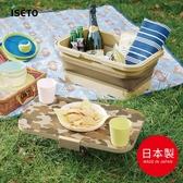【日本ISETO】日製二合一野餐露營折疊式提籃餐桌-附卡扣 (摺疊 瀝水 萬用)