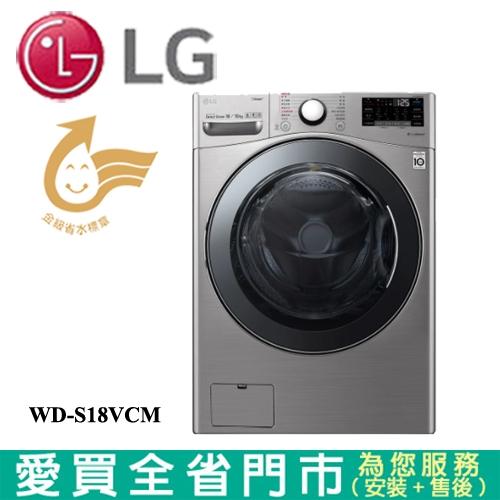 LG樂金18KG滾筒洗衣機(蒸洗脫烘)WD-S18VCM含配送+安裝【愛買】