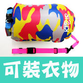 (淑女迷彩) 可裝衣物專業游泳浮球/橫渡日月潭必備/魚雷浮標.泳圈.造型泳圈.防水袋 可參考
