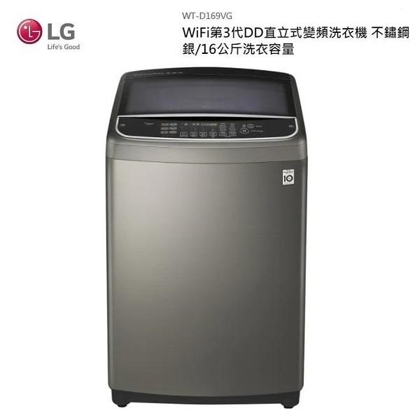 【南紡購物中心】LG 16公斤 遠控直立式變頻洗衣機 WT-D169VG