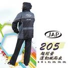 【東門城】JAP YW-R205(黑灰) 超輕量運動風雨衣 隱藏式雨帽