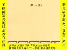 二手書博民逛書店渡口滑坡文集:第一集、第二集(兩冊合售)(16開平裝罕見兩冊合計