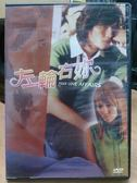 挖寶二手片-H10-048-正版DVD*華語【左輪右妳】-伊子維
