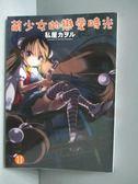 【書寶二手書T6/漫畫書_MKL】萌少女的戀愛時光11_私屋カヲル