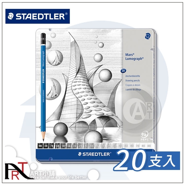 『ART小舖』德國STAEDTLER施德樓 頂級藍桿繪圖素描鉛筆 20支入 鐵盒 # MS100G20