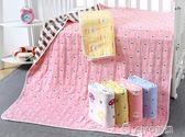 嬰兒被子夏季薄款空調被純棉紗布寶寶蓋毯毛毯夏天毯子兒童夏涼被igo ciyo黛雅
