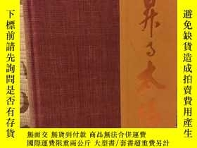 二手書博民逛書店The罕見rising sun: The decline and fall of the Japanese Emp