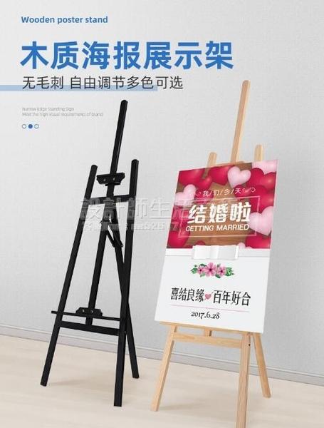 廣告架 木質展示架海報架木架架子kt板支架水牌廣告牌訂婚展架婚禮迎賓牌 NMS設計師生活百貨