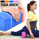 弧面EVA瑜珈磚.瑜珈枕頭.瑜伽磚.瑜珈塊.專業瑜珈磚塊.拉筋伸展韻律有氧.瑜珈輔助用品.皮拉提斯