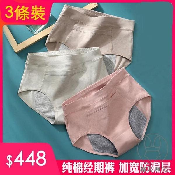 3條 內褲女純棉高腰月經期防漏例假安全褲生理褲衛生褲