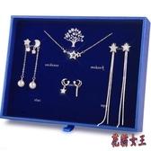 耳釘項鍊套裝925銀針耳環長款純銀項鍊禮盒裝送閨蜜女友生日禮物 DN20814【花貓女王】