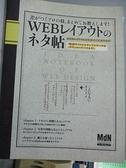 【書寶二手書T6/網路_ETW】我們將教您所有可以改變WEB佈局的專業技能_日文書